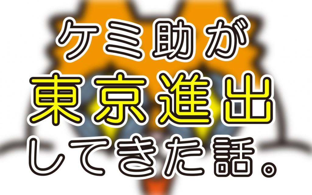 ケミ助が東京進出してきた話【ドラックストアショー2017出展レポート】